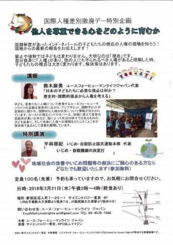 特定非営利活動法人イマジンのプレスリリース画像