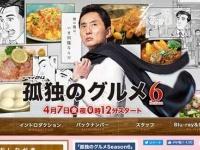 テレビ東京系『孤独のグルメ Season6』番組サイトより