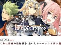 『Fate/Apocrypha』(TYPE-MOON BOOKS)公式サイトより