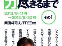 【代表退任】岡田斗司夫氏の支援組織FREEexとは何か?|ほぼ週刊 吉田豪