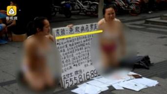 下着姿で号泣しながら募金を呼びかける女性2人(新浪新聞より)