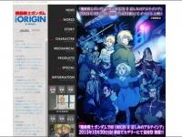 『機動戦士ガンダムTHE ORIGIN』公式サイトより。