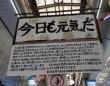 桝形商店街のメッセージ(画像はたまねこ@tama_nekonyanさん