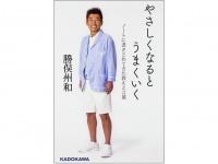 『やさしくなるとうまくいく ノートに書きとめてきた教えと言葉』(KADOKAWA刊)