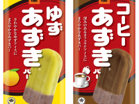 (左より)ゆずあずきバー、コーヒーあずきバー/各70円(税別)井村屋