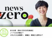 『news zero』公式HPより