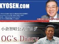 上・大橋巨泉オフィシャルウェブサイトより/下・OG's Diaryより