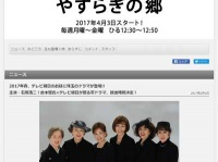 テレビ朝日系『やすらぎの郷』番組サイトより