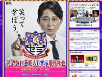 日本テレビ系『有吉ゼミ』公式サイトより