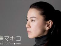 ※イメージ画像:「江角マキコ オフィシャルブログ」より