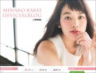 ※イメージ画像:筧美和子オフィシャルブログ「MIWAKO」より