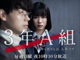 ※画像は日本テレビ『3年A組』番組公式ホームページより