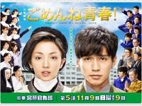 クドカン脚本『ごめんね青春!』でTBSが謝罪へ『ほぼ日刊 吉田豪』連載171
