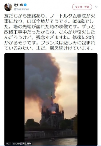 ※画像は辻仁成のツイッターアカウント『@TsujiHitonari』より