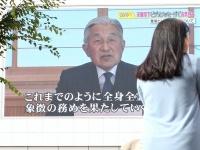 """2016年8月8日、生前退位の""""お気持ち""""を表明する今上天皇(写真:アフロ)"""