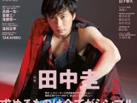 『TVガイドPERSON vol.80』(東京ニュース通信社刊)の表紙に登場した田中圭