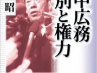 『野中広務 差別と権力』(講談社文庫)