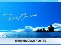 連続ドキュメンタリー『RIDE ON TIME~時が奏でるリアルストーリー~』公式サイトより