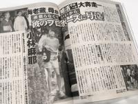 「女性自身」8月14日号(光文社)