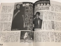 「女性自身」1月29日号(光文社)