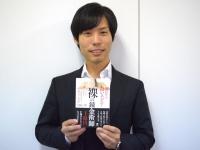『裸の錬金術師』の著者、大成信一朗さん