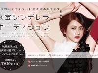 『第8回 東宝シンデレラオーディションIn collaboration with集英社』公式サイトより。