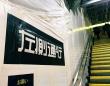 新宿駅階段横の案内表示(Rie Kuzumotoさんのツイートより)