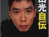 ※画像は、爆笑問題 太田光自伝 (小学館文庫)