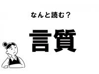 """【難読】""""げんしつ""""は間違い! 「言質」の正しい読み方"""