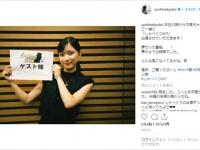 芳根京子 公式インスタグラム(@yoshinekyoko)より