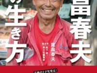 『尾畠春夫 魂の生き方』(南々社)