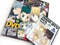 「DVD付分冊マンガ講座 ジャンプ流! vol.21」(集英社)