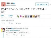 「真島ヒロ」公式Twitter(@hiro_mashima)より。
