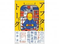 『アフタートーク』(KADOKAWA刊)