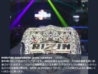 RIZIN FF CEO 榊原信行氏のTwitter(@nobu_sakakibara)より