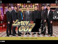 日本テレビ系『しゃべくり007』公式サイトより