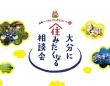 大分県大阪事務所のプレスリリース画像