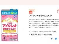 「アイクレオ赤ちゃんミルク」公式サイトより