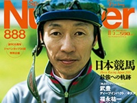 Sports Graphic Number 888号(文藝春秋)