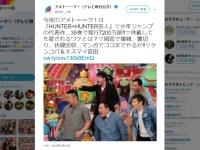 テレビ朝日系『アメトーーク!』公式Twitter(@ame__talk)より