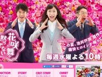 『花咲舞が黙ってない』(日本テレビ系)公式サイトより。