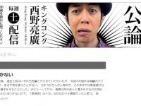 キンコン西野命名のライブハウス「下北沢ろくでもない夜」に違和感|ほぼ週刊 吉田豪