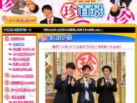 『ナニコレ珍百景』(テレビ朝日系)公式サイトより