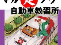 『東京板橋マルソウ自動車教習所』(吉沢優/リイド社)