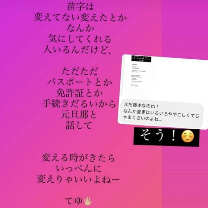 インスタグラム:木下優樹菜(@yukina1204xoxo)より