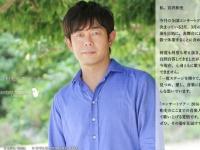 『宮沢和史オフィシャルウェブ Kazufumi Miyazawa Official Web』より