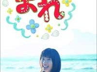 『連続テレビ小説 まれ 完全版 DVDBOX1』(NHKエンタープライズ)
