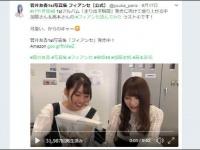 菅井友香1st写真集 フィアンセ【公式】Twitter(@yuuka_paris)より
