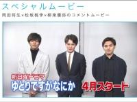 日本テレビ系『ゆとりですがなにか』公式サイトより。