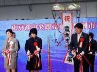 豊洲市場で開場記念式典(写真:ロイター/アフロ)